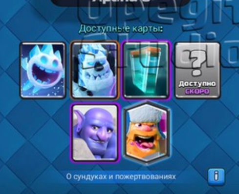 Clash Royale New Ice Spell Card