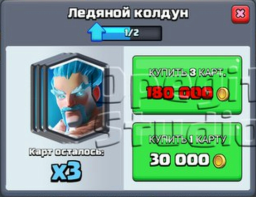 Clash Royale Buy Legendaries 30000