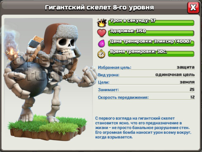 Giant Skeleton Halloween Clash of Clans